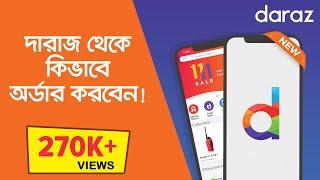 How To Order From Daraz Bangladesh | Updated 2019 | দারাজ থেকে কিভাবে অর্ডার করবেন