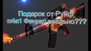 CrossFire М4А1 Феникс,покрутим капсулы в РуКф