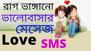 ভালোবাসার রোমান্টিক লাইন   New Love SMS Bangla   Premer SMS   Romantic valobasar SMS   love massage