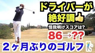 【ゴルフ】UUUMゴルフ大会に向けて怪我からの復帰戦!2ヶ月でスコアはどれくらい変わったのか!?