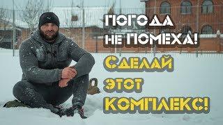 Зимняя тренировка БЕЗ ОПРАВДАНИЙ! [Pride Team]