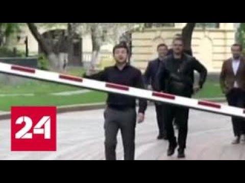 Смотреть Украина: Рада машет Зеленскому шлагбаумом, Порошенко не сдается - Россия 24 онлайн