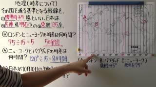 【社会】  地理-28  時差について