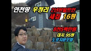 연천땅 우정리95평  2층집 16평 빌트인  8천5백만…