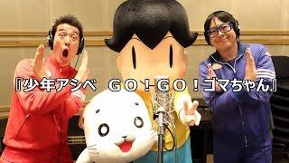テツandトモ - GO!GO!大好きがいっぱい