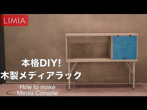 本格DIY!メディアラック | how to make media console | LIMIA(リミア)