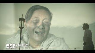 Sathya Kathawak Theme Song - Sangeeth Nipun Sanath Nandasiri