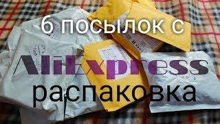 Топ 6 посилок з AliExpress | Розпакування. 18+