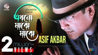 Asif Akbar - Ekhono Majhe Majhe | O Priya Tumi Kothay