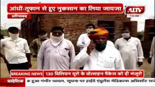 धरियावद : विधायक गौतमलाल मीणा का दौरा