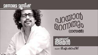 Parayan marannathum | Neeyum Nilavum