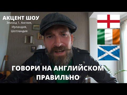Говори на английском ПРАВИЛЬНО! Акцент Шоу №1. Англия, Ирландия, Шотландия (18+)