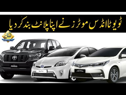 Toyota Indus Motors Shuts Down Plant Due To Fall In Demand   Capital TV