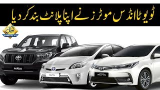 Toyota Indus Motors Shuts down plant due to fall in demand | Capital TV