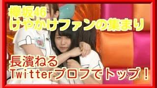 【欅坂46】長濱ねるがTwitterプロフでトップ!2位は、志田愛佳 詳しくは...