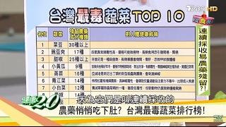 【最毒的蔬菜】「最毒的蔬菜」#最毒的蔬菜,台灣最毒蔬菜排行...