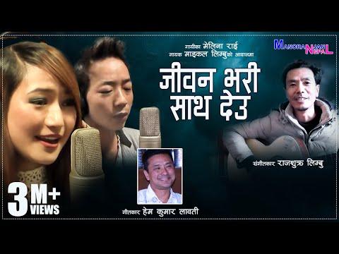 Jiban bhari _ Melina Rai & Maikal limbu  At Recording Studio