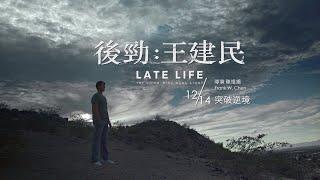 後勁:王建民 | Late Life: The Chien-Ming Wang Story | 中文正式預告