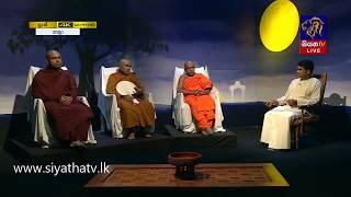 YATHRA - යාත්රා | 03 - 09 - 2018 | SIYATHA TV Thumbnail