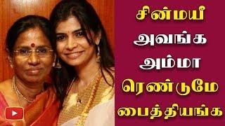சின்மயீ அவங்க அம்மா ரெண்டுமே பைத்தியம் தான் - #Chinmayee | #Vairamuthu | #MeToo