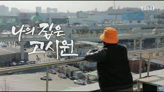 다큐 시선 - 나의 집은 고시원_#001