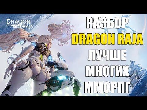 РАЗБОР Dragon Raja - Новая ММОРПГ которая даст фору многим