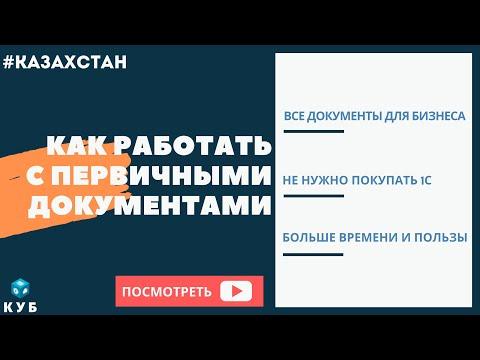 Как работать с первичной документацией (Счет, Акт, Товарная накладная, Счет-фактура). Казахстан