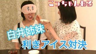 【白井姉妹】利きアイス対決 / こっちゃんねる