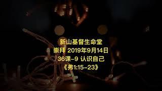 20190914 新山崇拜 36课 9 认识自己