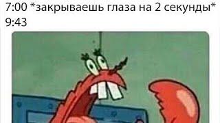 Мем Бот 2