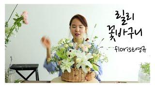 릴리 꽃바구니 만들기 꽃수업