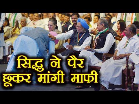 Navjot Singh Sidhu ने पैर छूकर Manmohan Singh से मांगी माफी, कहा सरदार असरदार | वनइंडिया हिन्दी