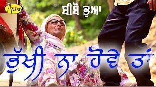 Bibo Bhua l Bhukhi Na Hove Tan l  New Punjabi Funny Comedy Video l Anand Music