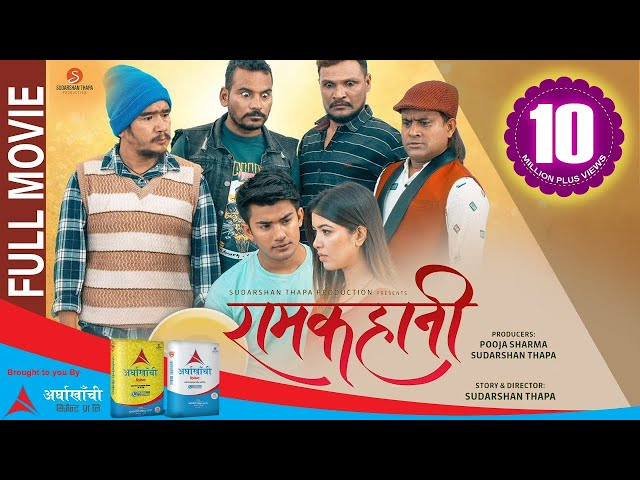 RAMKAHANI | New Nepali Movie 2019 | Aakash Shrestha, Pooja Sharma, Kedar Ghimire