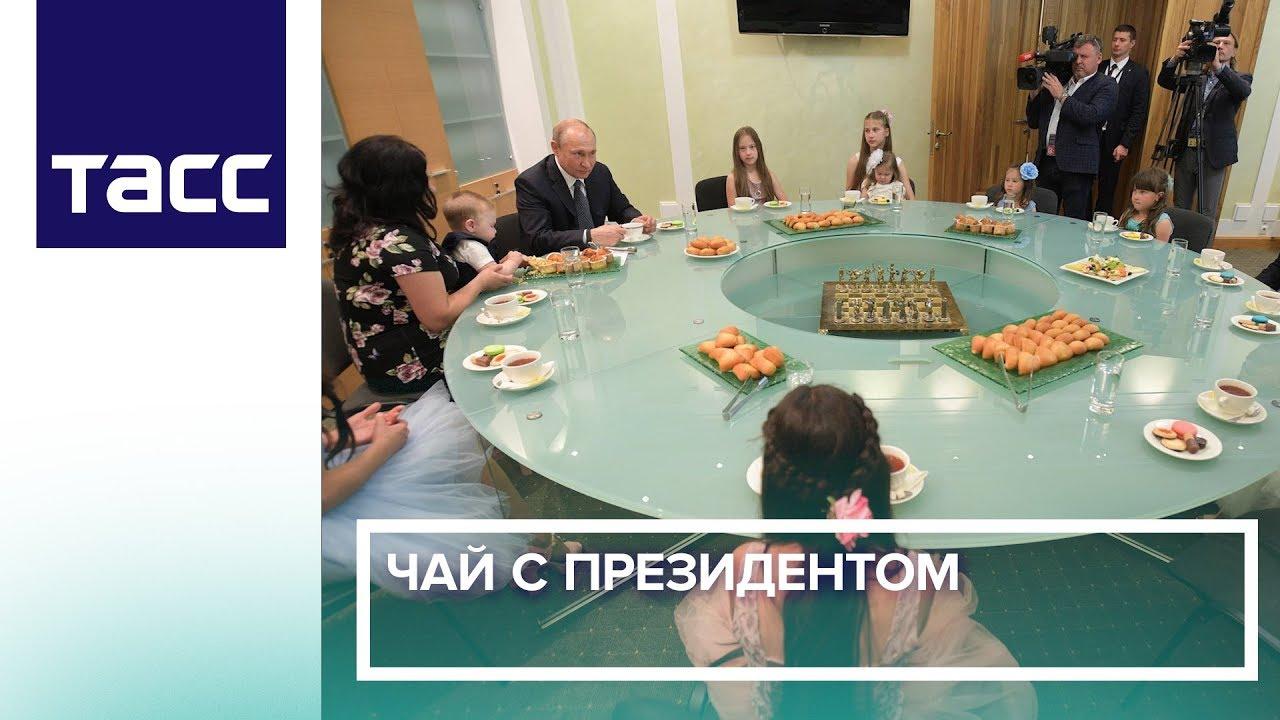 Чай с Президентом: Владимир Путин угостил кексом малыша