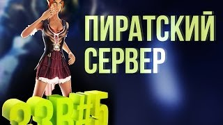 Пиратский сервер - WOW Machinima