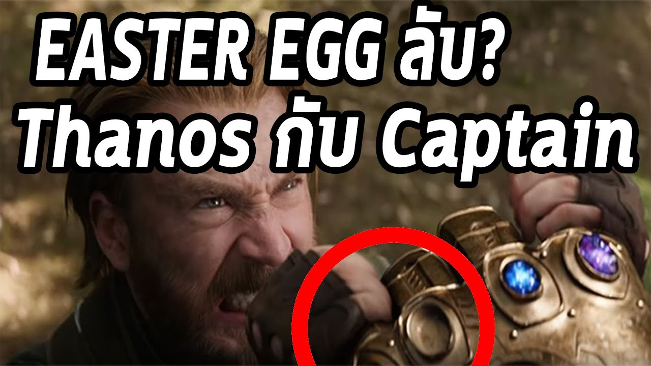 "Easter Egg ทำไม ""ทานอส"" ถึงทำหน้าช๊อคในฉากนี้!!?? - Comic World Daily"