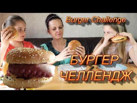 БУРГЕР ЧЕЛЛЕНДЖ от канала Радужки!  Вызов принят: бургер с муравьями и осьминогом BURGER CHALLENGE!