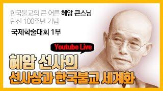 혜암큰스님 탄신 100주년 기념 학술대회 1 - 종교문…