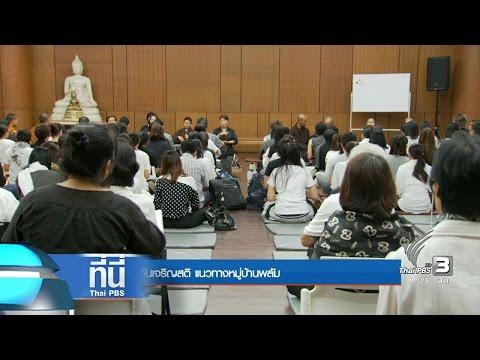 """ที่นี่ Thai PBS : กิจกรรม """"วันแห่งสติ"""" หมู่บ้านพลัม (27 ธ.ค. 59)"""