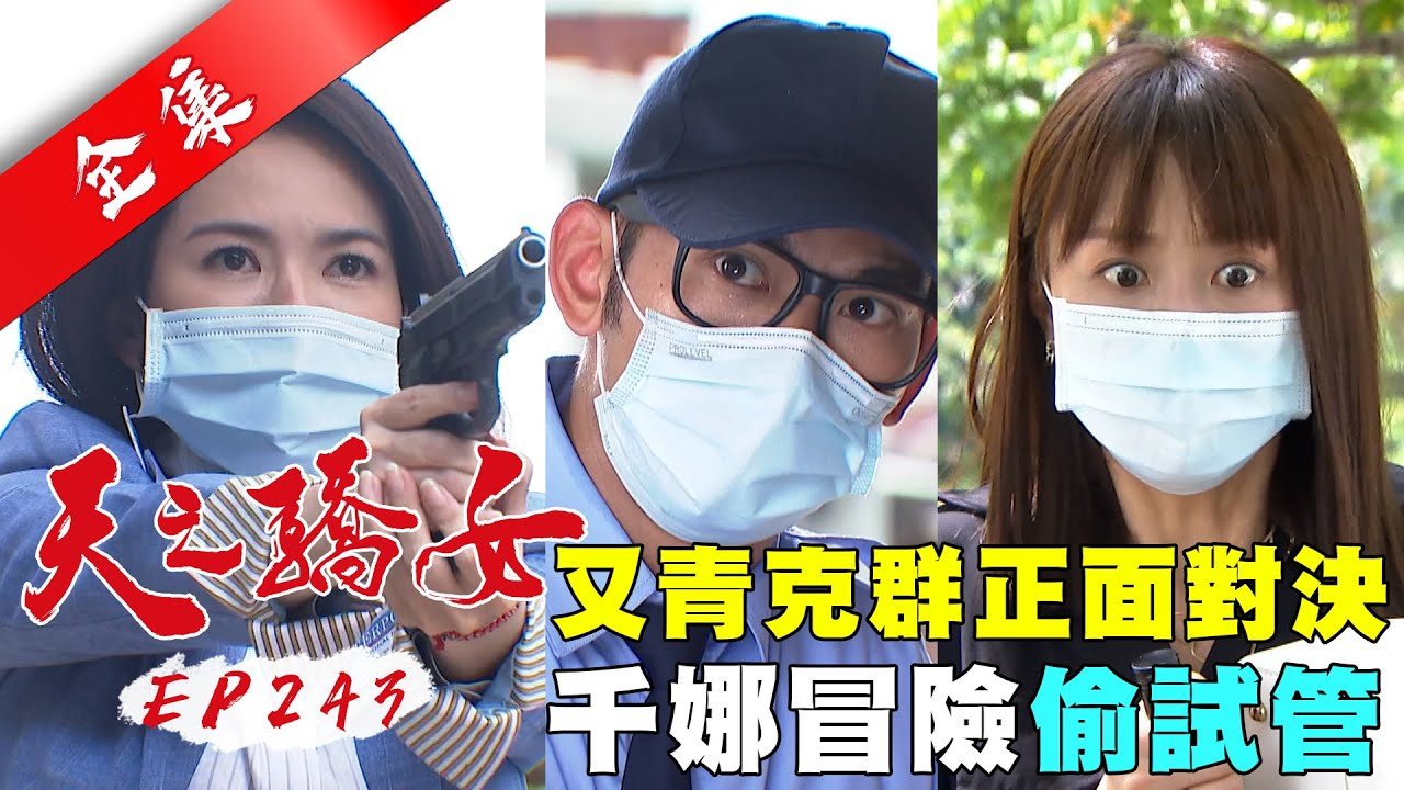 Download 天之驕女 第243集 Proud Of You EP243【全】|【ONEBOY冰鋒衣】