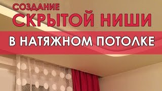 видео Как сделать потолочную нишу
