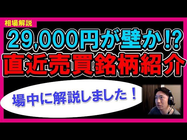 【日経平均】29,000円が高値の壁か?日経平均場中解説。直近売買銘柄も解説