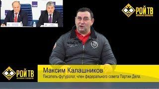 М.Калашников: извинения – Зюганову,  наказ – Грудинину