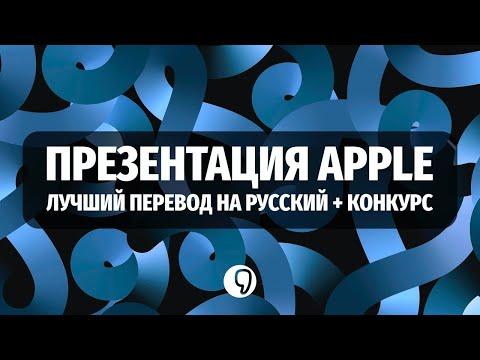 ПРЕЗЕНТАЦИЯ APPLE 15.09 с синхронным переводом на русский / diamagnetic