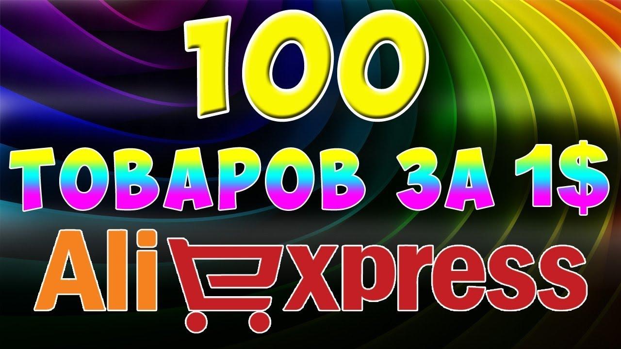 100 ИНТЕРЕСНЫХ ТОВАРОВ ДО 1$  ALIEXPRESS