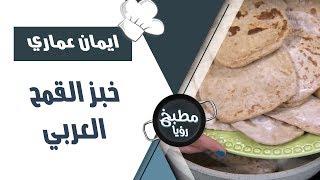 خبز القمح العربي - ايمان عماري
