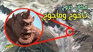 عالم أردني يكشف مكان سد ذو القرنين ويحدد موقع خروج يأجوج ومأجوج بمنتهى الدقة.. تفاصيل جديدة ومذهلة
