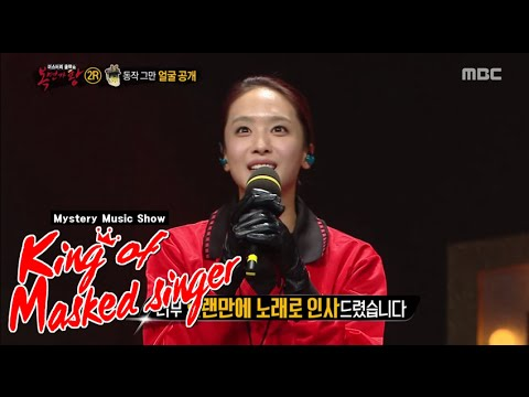 [King of masked singer] 복면가왕 - Stop what you're doing's Identity! 20151011