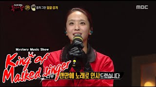 [King of masked singer] 복면가왕 - Stop what you